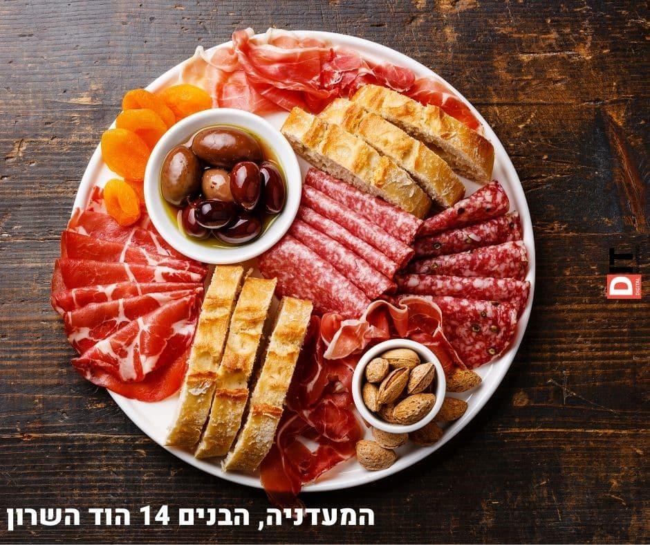 Photo of מגשי אירוח לכבוד החג מהדורת דצמבר